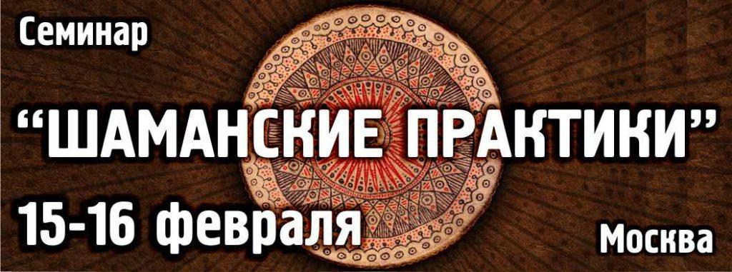 обучающий шаманский семинар - шаманские практики