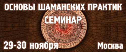 """обучающий семинар """"основы шаманских практик"""""""