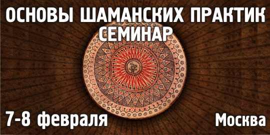 Обучающий семинар «Основы шаманских практик», 7-8 февраля 2015г, Москва