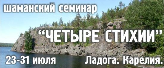 """Шаманский семинар """"ЧЕТЫРЕ СТИХИИ""""."""