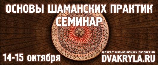 основы шаманских практик шаманизм семинар москва россия казахстан