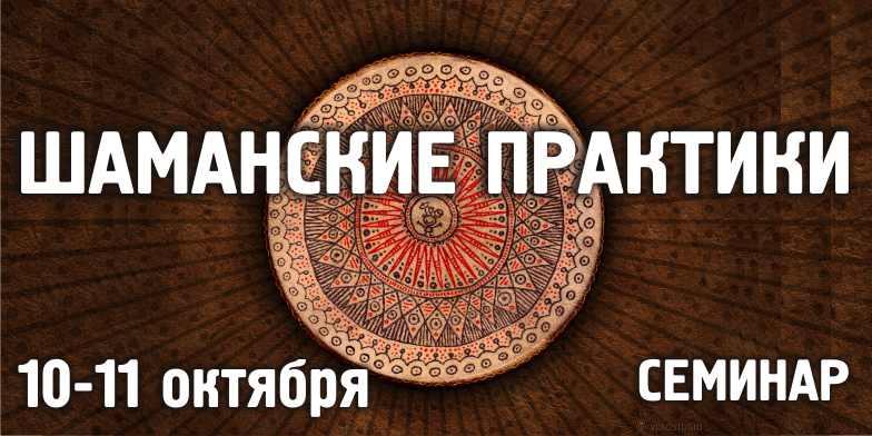 """Обучающий шаманский семинар   """"ШАМАНСКИЕ ПРАКТИКИ"""""""