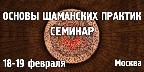 обучающий шаманский семинар. шаманские практики.