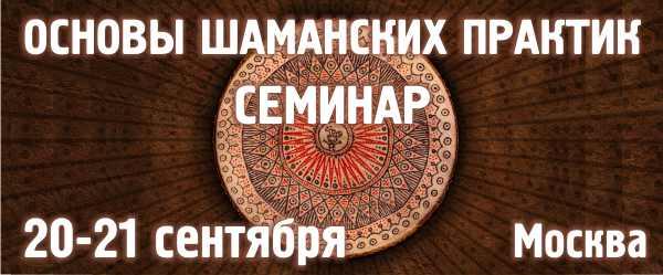 Обучающий шаманский семинар москва