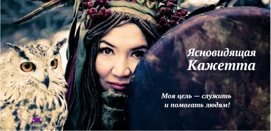Ясновидящая и экстрасенс Кажетта. Официальный сайт.